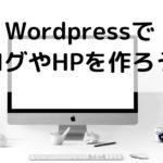 ホームページ制作,女性向け,サロン経営,Wordpress,個人レッスン