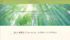 ホームページ,作成,WEBサイト