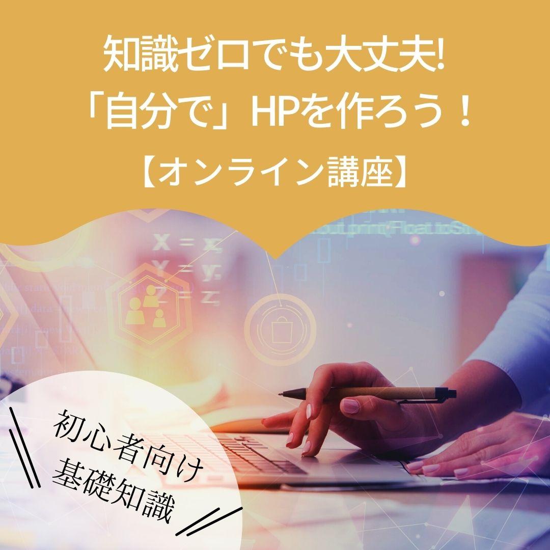 知識ゼロでも大丈夫! 「自分で」HPを作ろう!<,ホームページ,作成,WEBサイト